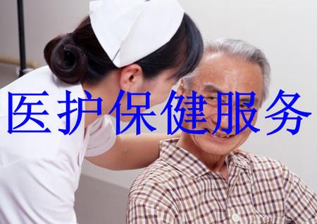 医护保健服务