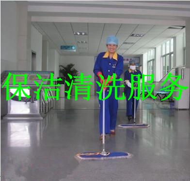保洁清洗服务